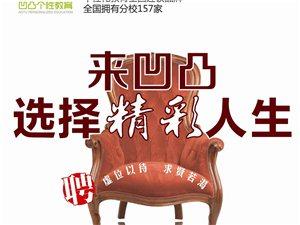 北京连锁凹凸教育入驻威尼斯人线上官网