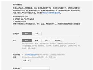 微信公众平台注册及使用方法