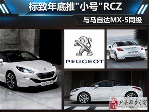 """标致年底推""""小号""""RCZ 与马自达MX-5同级"""