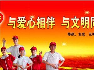 阳光520志愿者服务队群成立一周年纪念活动召集