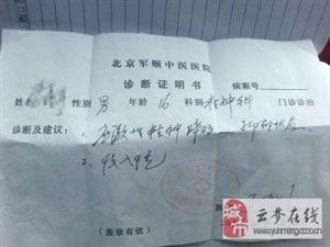 河北多名初中男生遭男老师猥亵 1人现精神障碍
