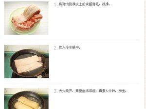 正宗的东坡肉你会做吗?