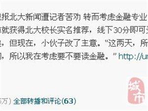 江苏理科状元想报北大新闻专业遭记者苦劝