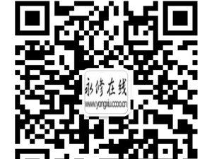 入驻永修在线官网www.yongxiu.ccoo.cn的十大理由