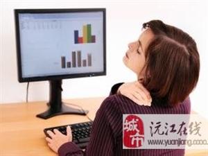 每天都趴在电脑上肩膀好痛,你出现这种问题了吗?