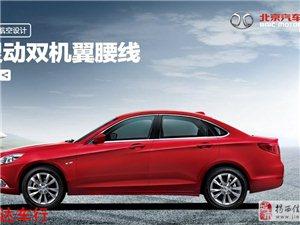 北京汽车――绅宝D50