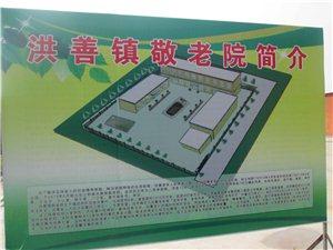 平遥学雷锋志愿者大队于2014.6.25日在洪善敬老院参加爱心送暖活动