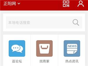 手机网上正阳APP手机客户端V1.1上线公告(Beta版)