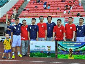 博鳌足球俱乐部  十周年庆典