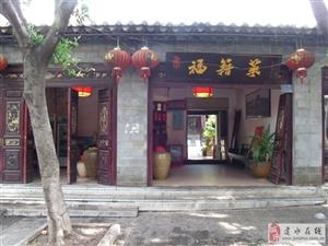 建水古色古香四合院餐馆  福籍菜欢迎您!