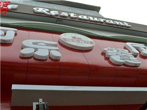 宁乡一家很让我很怀念广东生活的餐厅!超赞哦!