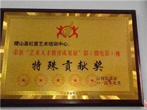 热烈庆祝稷山县红星艺术培训中心参加全国艺术人才教育成果展荣获团体特金奖