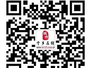 宁乡在线微信公众平台七月砸金蛋赢大奖活动!