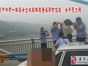 <fontcolor=#ff0000>【有图有真相】夔门大桥有女子跳桥</font>