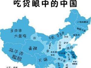 吃货眼中的中国