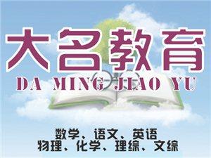 户县大名教育