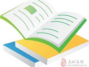 古魏镇某村民反映五中将副课全部调整为文化课