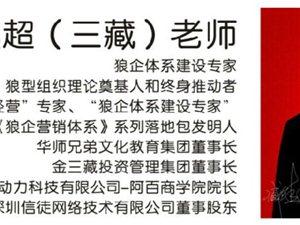 {宜昌在线}狼企导师臧其超7月24日走进湖北――宜昌湖北东升集团