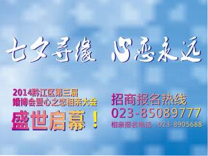 七夕寻缘 心恋永远――黔江第三届婚博会