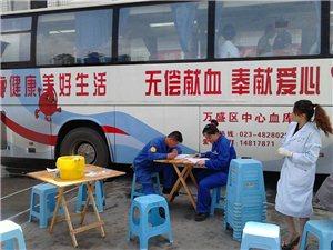 阳光520志愿者服务队与万盛经开区中心血库在关坝万盛煤化有限公司联合举
