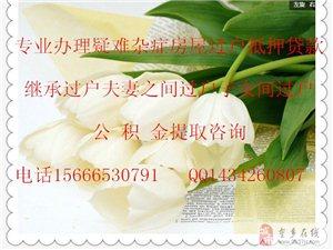 专业办理 山东省内 住房补助金提取15666530791