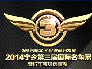 2014宁乡第三届国际名车展暨汽车宝贝选拔赛