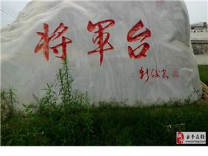 【梦泽名将】盖世之杰吴禄贞 澳门牌九游戏注册儿女怀念你(图)