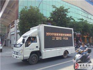 古蔺LED广告宣传移动车出租联系热线
