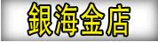 平遥银海金店
