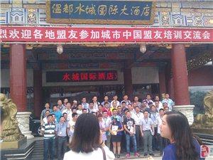 城市中国盟友培训交流会在北京举行