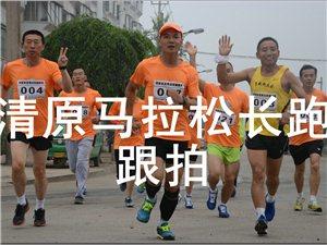 清原首届马拉松长跑跟拍(一)