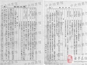 图文:我国首次在互联网公布日本战犯侵华罪行自供