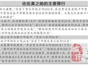"""公布日本战犯侵华罪行 佐佐真之助自供——""""为教育刺杀练习"""