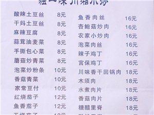 武功独一味川湘小炒新店开张 炒菜 木桶饭电话订餐上门送餐