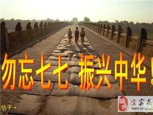 七七事变(中华民族全面抗战的起点)——77周年