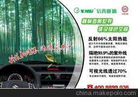 不用贴膜的汽车玻璃 隔热 节能环保安全抗疲劳 18581376585