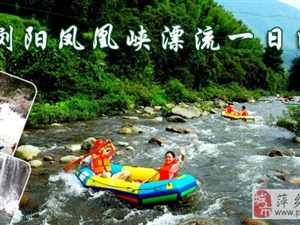 浏阳凤凰峡,中南第一漂!漂流凤凰峡,刺激惊天下!