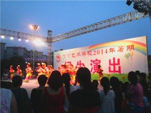 丫丫艺校7号晚上在峰岩招生表演,现在的孩子,都各个有才!