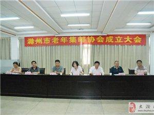 滁州市成立老年集邮协会
