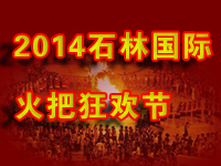 2014石林���H火把狂�g�