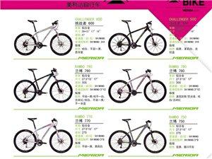 美利达自行车暑期大型促销活动