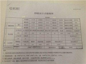 """黑心开发商""""佰瑞廷""""——骗我血汗钱!"""