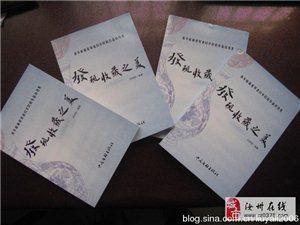 汝州人写自己的收藏故事《发现收藏之美》(汝州在线有售)