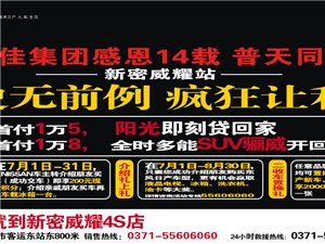 东风日产新密威耀4S店最新活动