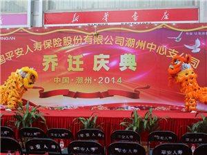 中国平安保险潮州中心支公司乔迁庆典