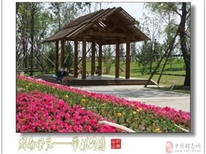 辉南风光――带状公园
