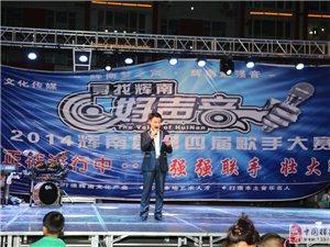 2014辉南县第四届歌手大赛-寻找辉南好声音启动仪式