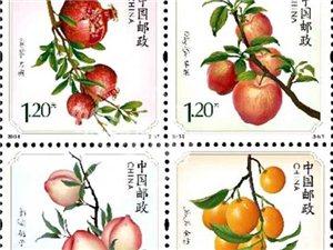 《水果(一)》特种邮票发行公告