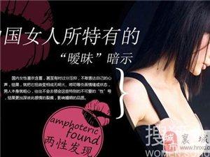 """中国女人所特有的八大""""暧昧""""暗示"""