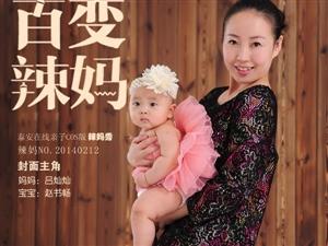 【泰安百变辣妈秀】20140212     赵书畅